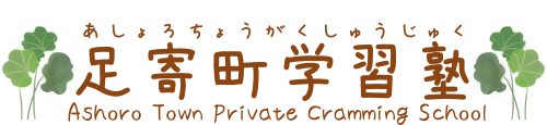 公設民営塾「足寄町学習塾」 | 北海道足寄高校生の夢をかなえる公営学習塾